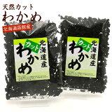 カットわかめ 120g(60g×2袋) 国産 北海道産 天然わかめ 干しわかめ ワカメ 乾燥 かっとわかめ ほしわかめ メール便 送料無料