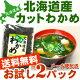 カットワカメ 乾燥わかめ 天然ワカメ) 北海道産のカットワカメ 120g(60g×2ヶ) …