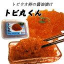 とびっこ とびっ子 トビ丸くん 500g お寿司 すし 海鮮丼に 高級 トビウオ卵の 醤油漬け