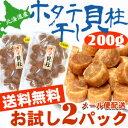 【干し貝柱】送料込みポスト投函便 ホタテ貝柱 乾物) 北海道産 ほたて 干し貝柱 100g×2…