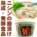 北海道に伝わる郷土料理、にしんの熟成 麹漬けです。にしん 発酵食品 ) 鰊(ニシン)の切り込...