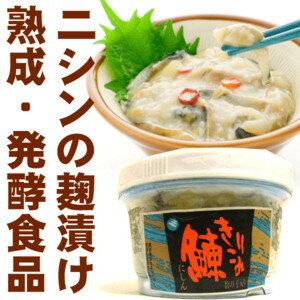 にしん 発酵食品 ) 鰊(ニシン)の切り込み 数の子入り 180g ( 熟成 麹漬け