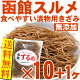 送料無料) するめ 無添加 漬物に最適 北海道産 刻み函館スルメ 1.65kg(150g×…