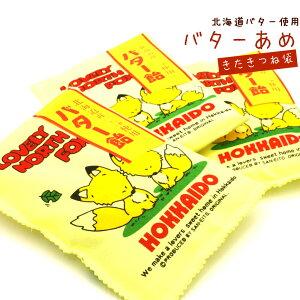 北海道 バター飴 きつね バターあめ 北海道 130g×3袋セット 北海道産バター使用 北海道産ビート糖使用 きたきつね布袋 送料無料 ネコポス便
