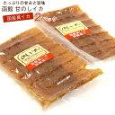のしいか 国産真イカ 函館 甘ダレしみしみ のしイカ 90g(45g×2パック) 本仕込み のしいか 駄菓子 のしイカ 蜂蜜 ハチミツ入りの商品画像