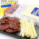 人気おつまみセット 北海道 チーズ鱈 120gとスライスカルパス ちび助 210g 訳あり無し チ−鱈とカルパスのセット するめ 国産 メール便送料無料