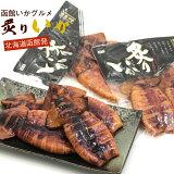 いかやき 姿焼き 炙りいか 2尾入り(80g前後)×2袋セット おつまみ いか いか焼き イカ焼き 珍味 いか メール便 送料無料