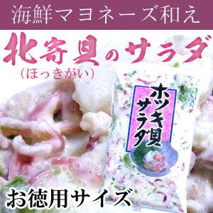 ホッキ貝のサラダ 350g 「 ホッキ貝 」「 ほっき貝 サラダ 」「 北寄貝 」【RCP】02P04Aug13