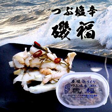 つぶ塩辛 磯福 170g 「 つぶ貝 」「 塩辛 」【RCP】02P04Aug13
