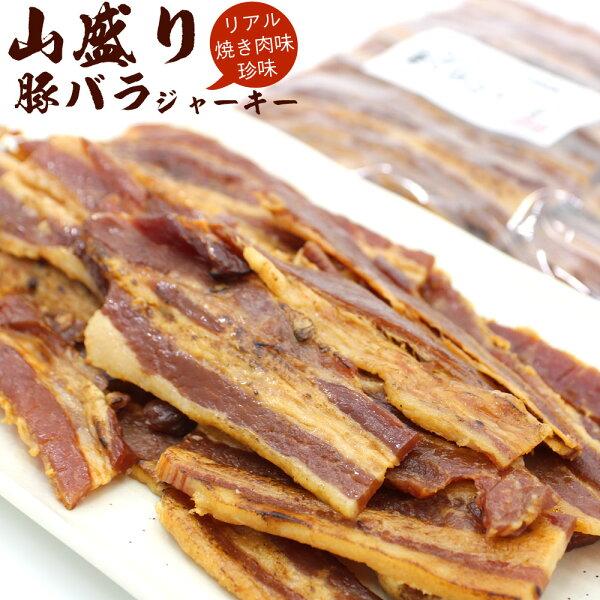 山盛りジャーキー焼肉おつまみギフト)豚バラジャーキー炙りジャーキーお徳用300g大きさ不揃い訳あり焼肉珍味豚肉プチギフトメール便