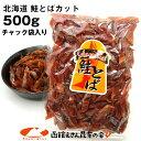 さけとば 鮭とば ソフト短めカット 500g 鮭とば 業務用 鮭とば 食べやすい 北海道産 鮭トバ わけあり シャケとば 訳あり