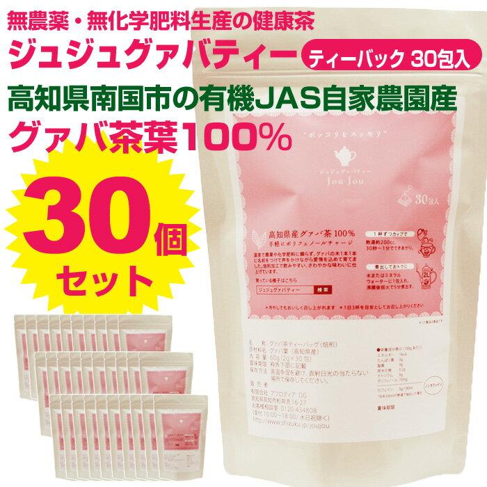 アフロディア ダイエットサポートティー Jou Jou ジュジュ グァバ茶 国産有機栽培グァバ葉100% グァバティー ティーバッグ 2g 30包 30個セット:eサプリ東京