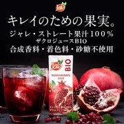 ジャレ ストレート果汁100% ザクロジュースBIO