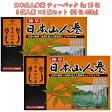 エレガントジャパン 健康食品茶 日本山人参茶 ティーパック 3g 15包 5袋入箱 2個セット【P10】