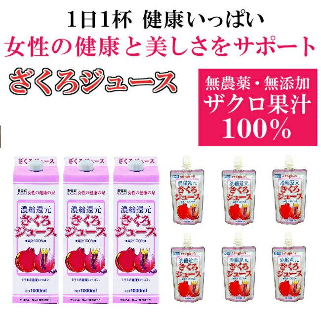 野田ハニー ざくろジュース(濃縮還元) ざくろジュース100% 2タイプ お試しセット