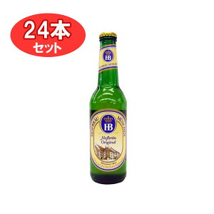 ホフブロイ オリジナル【瓶】【1ケース24本入り】ドイツビール