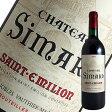 【ポイント10倍3月27日23:59まで】シャトー シマール[2003]サン テミリオン(赤ワイン ボルドー)