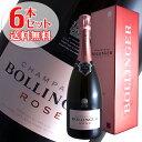 【送料無料】6本セット ボランジェ ロゼ[N.V]ボランジェ(シャンパン)【ギフトボックス】