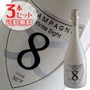【送料無料】3本セット キュヴェ サーティトゥ ファーレンハイト(32F)[N.V]インフィニット エイト(シャンパン)