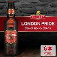 フラーズ ロンドン プライド 瓶330mlx6本 イギリスビール【EU離脱】