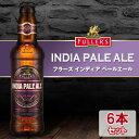 フラーズ インディア ペールエール 瓶330mlx6本 イギリスビール...