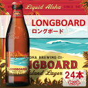コナビール ロングボード ラガー 瓶355mlx24本 ハワイアンビール 輸入ビール