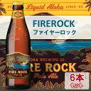 コナビール ファイヤーロック ペールエール 瓶355mlx6本 ハワイアンビール 輸入ビール