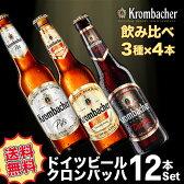 【送料無料】ドイツビール クロンバッハ 12本セット ドイツ産ピルスナーの王者 3種飲み比べ(輸入ビール)