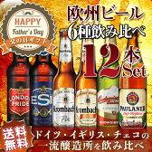 【送料無料】ヨーロッパビール12本セット ドイツ イギリス チェコ銘醸6種を飲み比べ(輸入ビール)