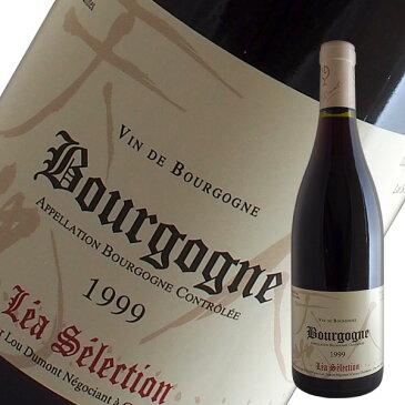 ブルゴーニュ ルージュ[1999]ルー デュモン レア セレクション(赤ワイン ブルゴーニュ)