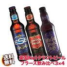 【送料無料】イギリスビール12本セットパブの本場で圧倒的人気を誇るフラーズ3種飲み比べ(輸入ビール)
