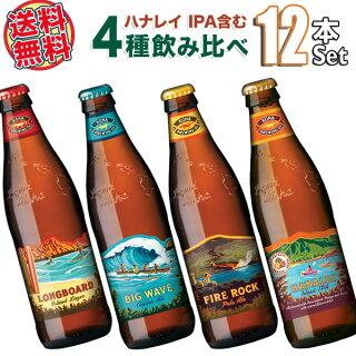 ハワイアンビール4種類飲み比べ