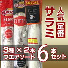 白カビサラミ・フエ3種アソート6本セット(送料・クール代無料)