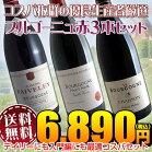 【送料無料】ブルゴーニュ赤ワイン3本セット(A)コスパ抜群の優良生産者を厳選【02P05Nov16】