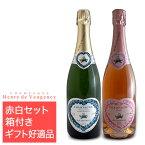 ハートラベル紅白シャンパンセット(アンリ ド ヴォージャンシー キュヴェ・デ・ザムルー)【ギフトボックス】【結婚祝・内祝・引出物】