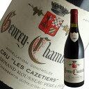 ジュヴレ シャンベルタン1級レ カズティエ[1992]アルマン ルソー(赤ワイン ブルゴーニュ)【ラベル汚れ・液面低下あり】