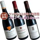 【送料無料】ブルゴーニュ赤ワイン3本セット(B)ワンランク上のドメーヌ厳選