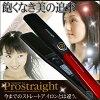 プロストレートアイロンFHI-90032mm【プロ仕様/ストレート/200℃まで】