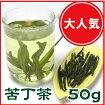 苦丁茶50g【送料無料(メール便)/お試し/ダイエットティー/一葉茶/健康茶】
