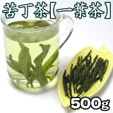 【送料無料】苦丁茶【一葉茶】500g (くていちゃ/ダイエットティー 健康茶)