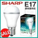 シャープ DL-JA4AN LED 電球 E17 調光器対応LED電球 E17 調光器対応 DL-JA4AN SHARP(シャープ)E...
