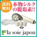 Lasoie-silk-shower_1