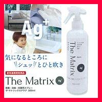 ザ・マトリックスアクア300ml【除菌/消臭/抗菌/スプレー】