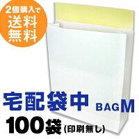 ��2�Ĥ�����̵��(������Ǥ�OK)�ۡ�5��9����вٳ��ϡ���������M������100�ޥơ����դ���̵��[����ػ��������������ອ��]����걿����Ҥ�Ʊ��������(����)420×(�褳)260×(�ޥ�)80mmbagM