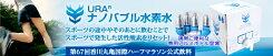 【送料無料】URAナノバブル水素水アルミボトルセット200ml×5本【水素を長時間逃がさない水素水専用アルミ容器携帯保管】アキュエラブルー,ルルドなどの水素水サーバーで作った水に♪