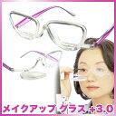 これは便利!お化粧専用のメガネです!メイクアップ グラス【老眼/老眼鏡/メイク/化粧/便利グッ...