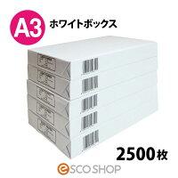 【送料無料】上質コピー用紙コピー&レーザーA3サイズ1ケース5冊2500枚【業務用OA用紙】