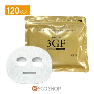 女媧 3 GF 臉面具保費 120 (40 件 x 3 P) [/ FGF/胰島素樣生長因數 EGF 面膜面膜 / 口罩 / 面對製造的日本 EGF/Asturna 3GF 面罩 / 面膜