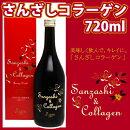 さんざしコラーゲンさんざし果汁濃縮飲料720ml