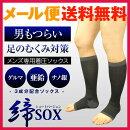 【メール便送料無料】むくみ解消着圧ソックス靴下メンズむくみとり(ハイソックス黒つま先なしタイプ)